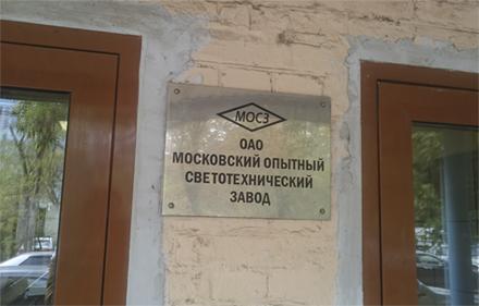 ОАО МОСЗ