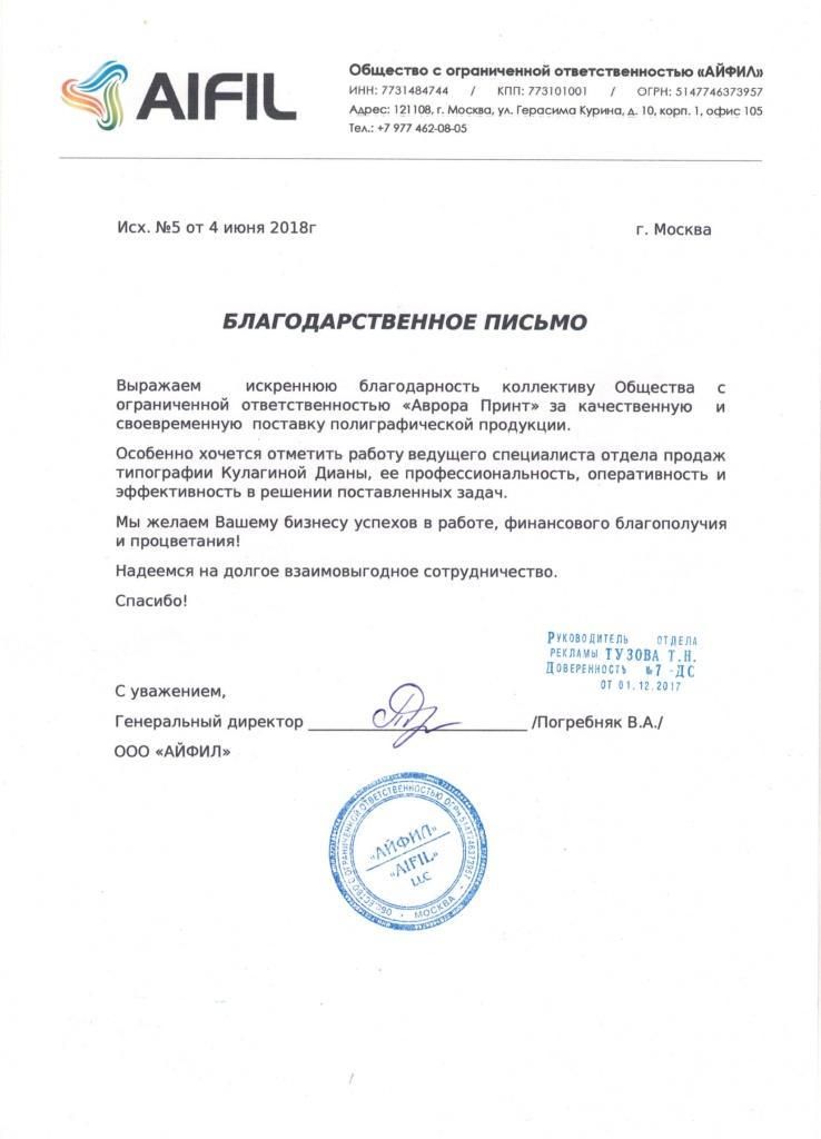 ООО Айфил